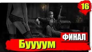 Прохождение The Saboteur: Серия №16 - Буууум ФИНАЛ