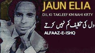 Jaun Elia Top Sad Poetry || Dil Ki Takleef km Nahi Krty || Alfaaz-e-Ishq