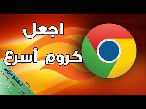 تسريع جوجل كروم الى اقصى سرعة بدون برامج - 4 طرق مختلفة للتسريع