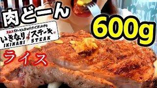 【いきなりステーキ】600gのお肉とご飯を無言で食べる BGMなしトークなし予告あり いきなりステーキPart5【スイーツちゃんねるあんみつのお肉動画】