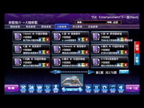 K III Karaoke System (Karaoke Select Song Program)