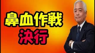 """【藤井厳喜】鼻血作戦決行!!""""THE SUN政治経済を語り尽くす"""""""