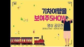 코레일관광개발 기차여행 영상공모전 제출용  KORAIL…