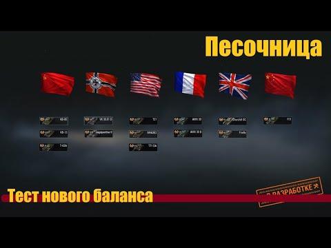 Песочница- тест нового баланса World of Tanks!!!