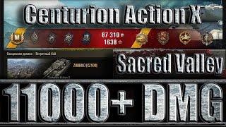 Centurion Action X 12 фрагов. Дамаг 11206. Священная долина лучший бой.