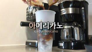 [커피] 홈카페ㅣ아메리카노ㅣ플랜잇 커피머신ㅣ일리 커피