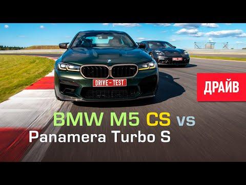 BMW M5 CS vs 2021 Porsche Panamera Turbo S тест-драйв с Михаилом Петровским