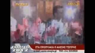 ΑΛΕΞΗΣ ΤΣΙΠΡΑΣ-ΓΛΕΖΟΣ ΣΤΑ ΠΡΟΠΥΛΑΙΑ 17/06/12