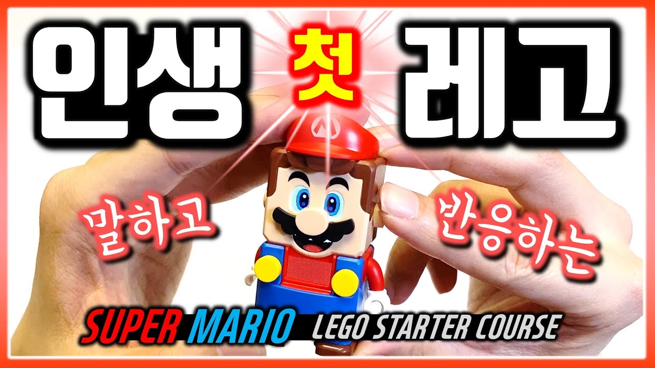 (ENG) [REVIEW] 레고가 말을한다?! '슈퍼 마리오' 레고 | SUPER MARIO LEGO Review