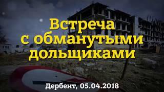 Обманутые дольщики Дагестана защищают свои права!