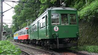 箱根登山鉄道モハ2形(109号)+モハ1形(104-106号) 逆組成での営業運転!