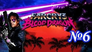 Far Cry 3 Blood Dragon - 16- битное порно