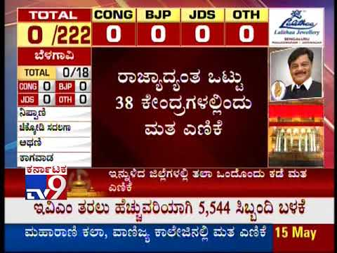 Karnataka Election 2018 Results Live: Counting To Be Held Across 38 Centres in 33 Districts