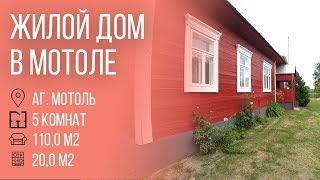 Пінськ | Затишний одноповерховий житловий будинок в аг.Мотоль | Бугриэлт