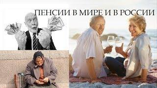 СРАВНЕНИЕ ПЕНСИЙ В МИРЕ И В РОССИИ - ОБО ВСЕМ