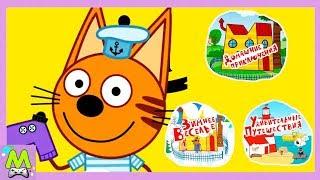 Три Кота🐱🐱🐱 Веселые Приключения.Обучающие Игры с Котиками.Полная Версия Игры