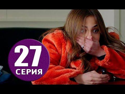 ЖЕСТОКИЙ СТАМБУЛ 27 СЕРИЯ С РУССКОЙ ОЗВУЧКОЙ АНОНС
