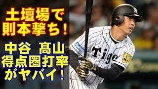 阪神タイガースが6/16の楽天戦で、9回の土壇場で逆転し、勝利しました。...