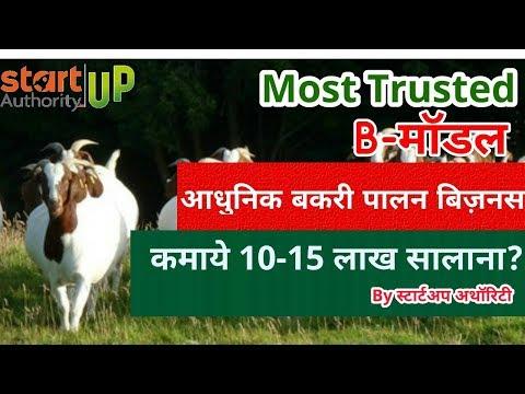 Earn 120000/- रू हर महीने।बकरी पालन का बिज़नस करके। How to Start Goat Farming Business in Hindi