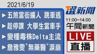 2021/6/19  TVBS選新聞 11:00-14:00午間新聞直播
