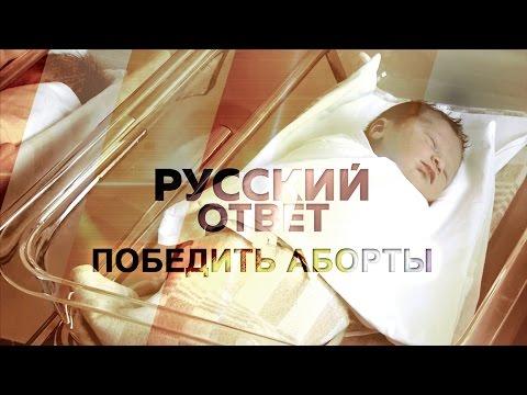 Отказ от абортов. Как защитить мать и ребенка? [Русский ответ]
