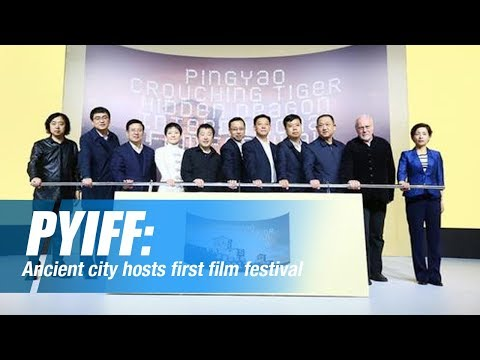 Live: PYIFF: Ancient city hosts first film festival 平遥国际电影展:当古城遇上电影