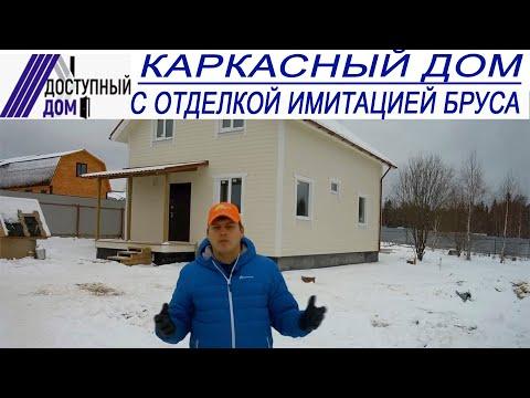 Обзор каркасного дом для ПМЖ. Двухэтажный зимний дом с отделкой имитацией бруса.