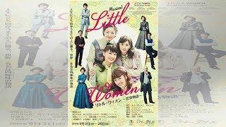 朝夏まなと、彩乃かなみら四姉妹が肩寄せ合う「LITTLE WOMEN」ビジュア...