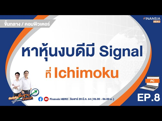 EP 08: หาหุ้นงบดีมี Signal ที่ Ichimoku