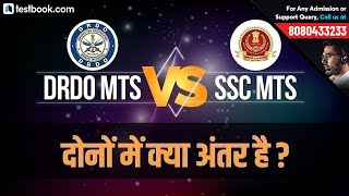 Difference between DRDO MTS & SSC MTS | Job Profile, Salary, Eligibility Criteria & Exam Pattern