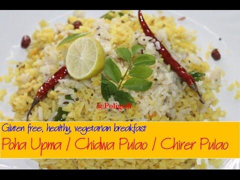 POHA UPMA | Flattened Rice Upma Recipe | पोहा उपमा | চিঁড়ের পোলাও