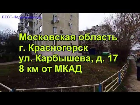 квартиры в красногорске |   купить квартиру в Красногорске | лот 33082