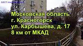 Купить квартиру в Красногорске на Павшинском бульваре.Покупка .