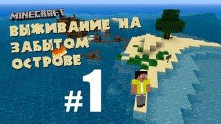 Minecraft: Выживание на забытом острове  #1(Подписаться на канал - http://goo.gl/130Nv Играем в майнкрайт на острове где мы будем выживать. скачать карту можно..., 2013-03-11T17:23:13.000Z)