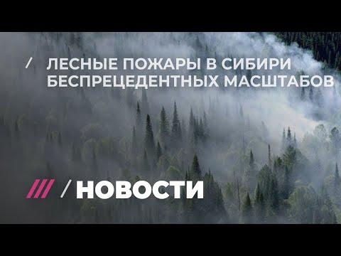Как Сибирь страдает