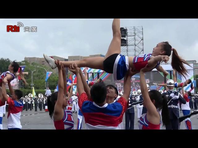 【央廣】中華民國啦啦隊總會(世新-輔大)017國慶預演(2017.10.8)