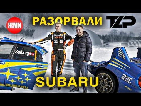 РАЗОРВАЛИ ПОПОЛАМ СУБАРУ. Тест Драйв SUBARU STI WRC PRODRIVE.