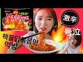 【韓国激辛ラーメン】プルタック麺がヤバくて泣いた😭불닭볶음면 먹방!