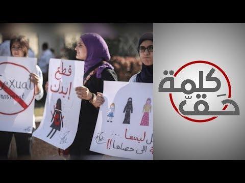 كيف تعاملت القوانين العربية مع التحرش الجنسي؟  - 23:58-2020 / 1 / 21