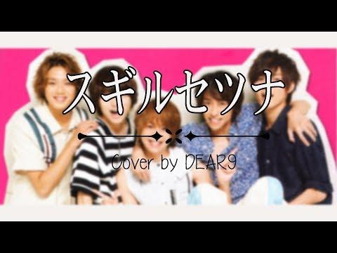 [歌ってみた] Hey! Say! BEST - Sugiru Setsuna 「スギルセツナ」 [Cover by Dear9]