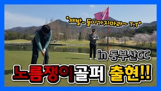 노름쟁이골퍼 출현!! | 동부산CC | 꼬시래기골프