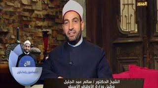 سالم عبد الجليل : التعبير الصحيح لحب العبد لله يكون باتباع النبي .. فيديو