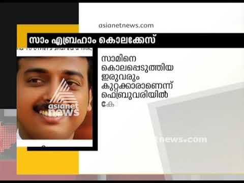 Sam Murder Case;  Sofia sam and Arun Kamalasanan gets life imprisonment