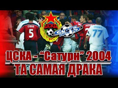 Та самая драка ЦСКА - «Сатурн» 2004