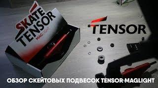 Обзор скейтовых подвесок Tensor MagLight (самые лёгкие траки для скейта)