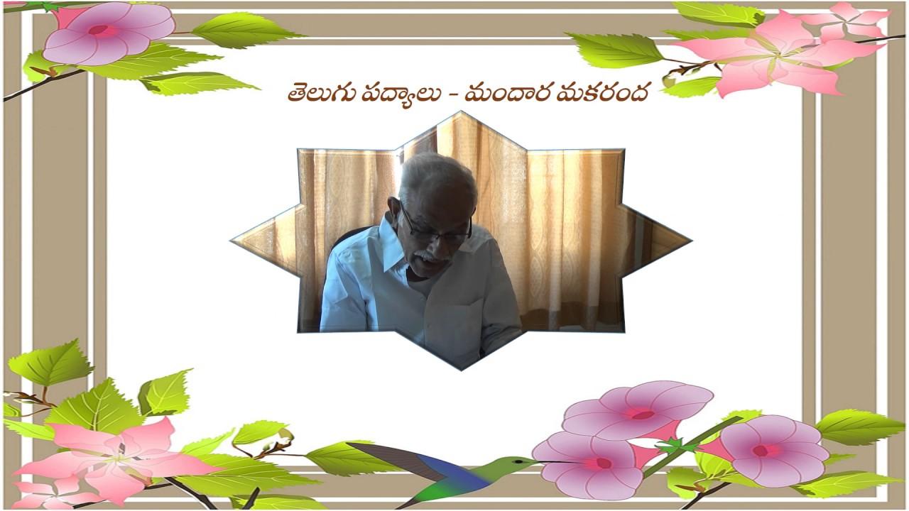 fidannai - Atajani kanche bhoomisurudambarachumbhi poem in