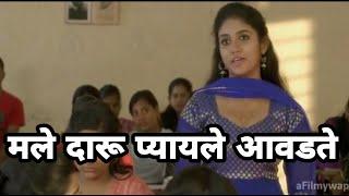 नागपूर चा सैराट | Sairat Funny Marathi Dubbing Video | Chimur ka chokra