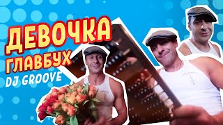 Стас Костюшкин И Dj Groove - Девочка Главбух