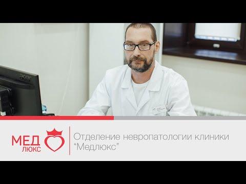 Отделение невропатологии клиники Медлюкс, Забайкалье. Зав.отделения, врач-невролог М.Ю. Кривдюк.
