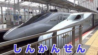 山陽新幹線 岡山駅でたくさんの新幹線を撮ってきました!